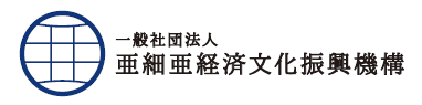 一般社団法人亜細亜経済文化振興機構